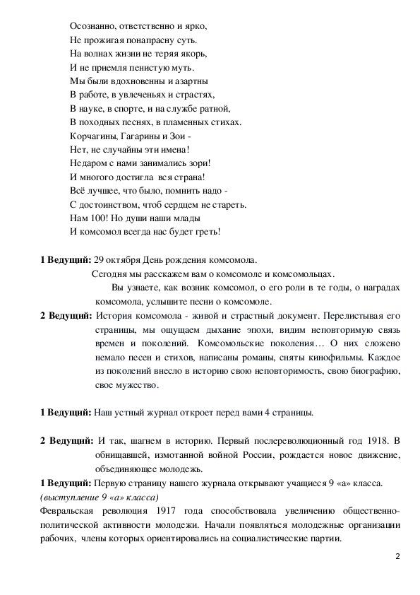 Сценарий проведения праздника, посвященного 100 летию со дня создания комсомола (9-11 классы)