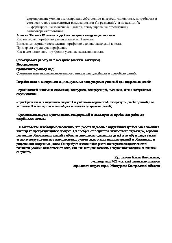 Протокол ГМО