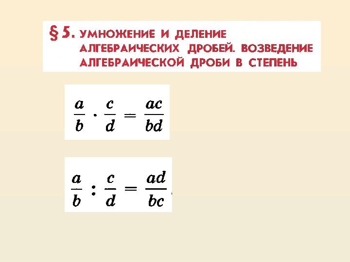 """Презентации по математике на тему: """"Умножение и деление алгебраических дробей""""(8 класс, алгебра)"""