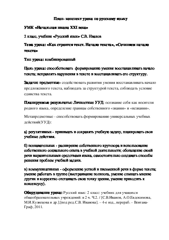 Конспект урока по русскому языку на тему: «Как строится текст. Начало текста», «Сочиняем начало текста» (2 класс)