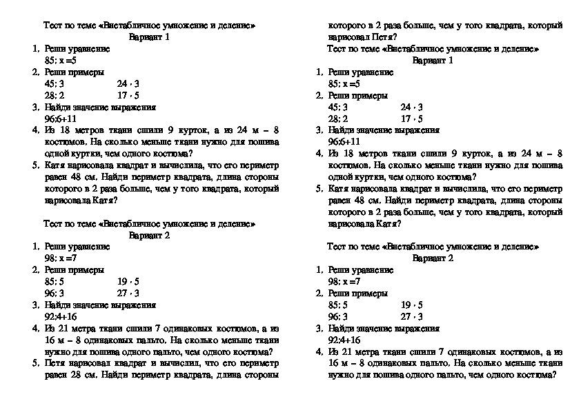 """Самостоятельная работа по математике по теме """"Внетабличное умножение и деление"""" (3 класс, математика)"""