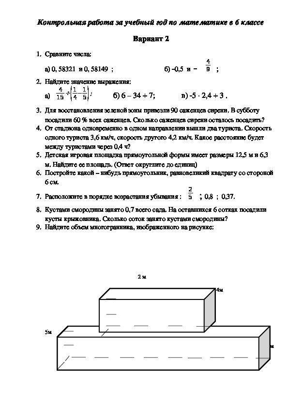 Спецификация контрольной работы по математике за учебный год в 6 классе