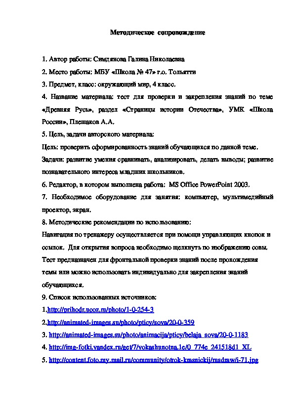 Тест по окружающему миру 4 класс Школа Россия Древняя Русь