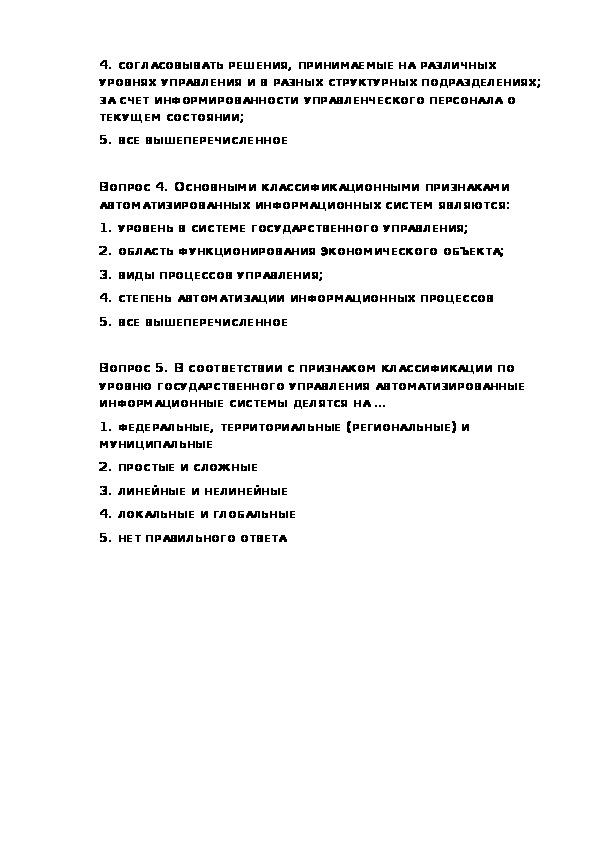 Комплект контрольно-оценочных средств дисциплины ИКТ в ПД для специальности Гостиничный сервис