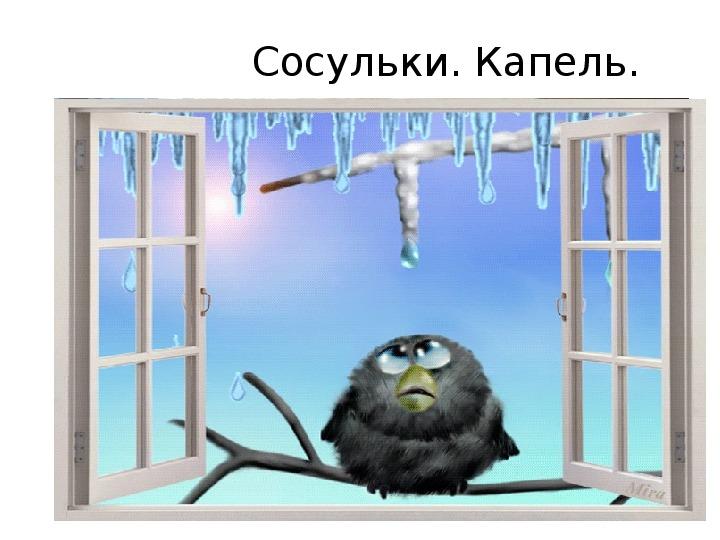 "Презентация по окружающему миру на тему ""Весна""2 класс"