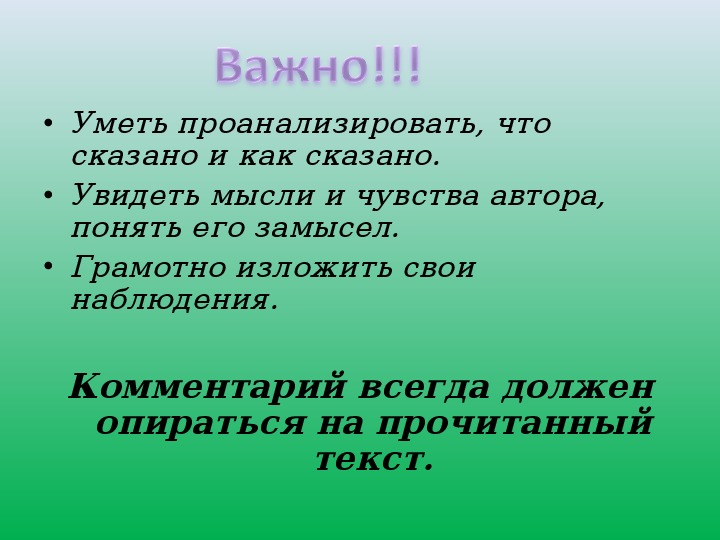 Уроки 5-6 по кейс-технологии при подготовке к творческому заданию ЕГЭ по русскому языку