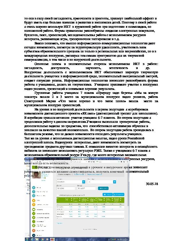 Отчёт по инновационной деятельности  «Повышение доступности и качества образования на основе использования ИКТ» учителя математики