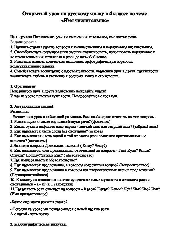 Открытый урок по русскому языку в 4 классе по теме  «Имя числительное»