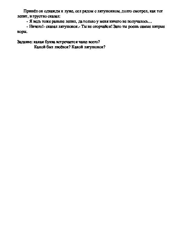 Конспект урока с презентацией 1 класс ТЕМА: ЗВУКИ [л], [л'], БУКВЫ Л, л