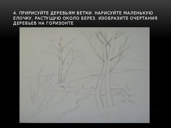 """Презентация по изобразительному искусству на тему """"Весенний пейзаж"""" (1 класс)"""