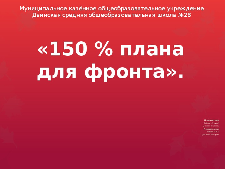 """Исследовательская работа  """"150% плана для фронта"""""""