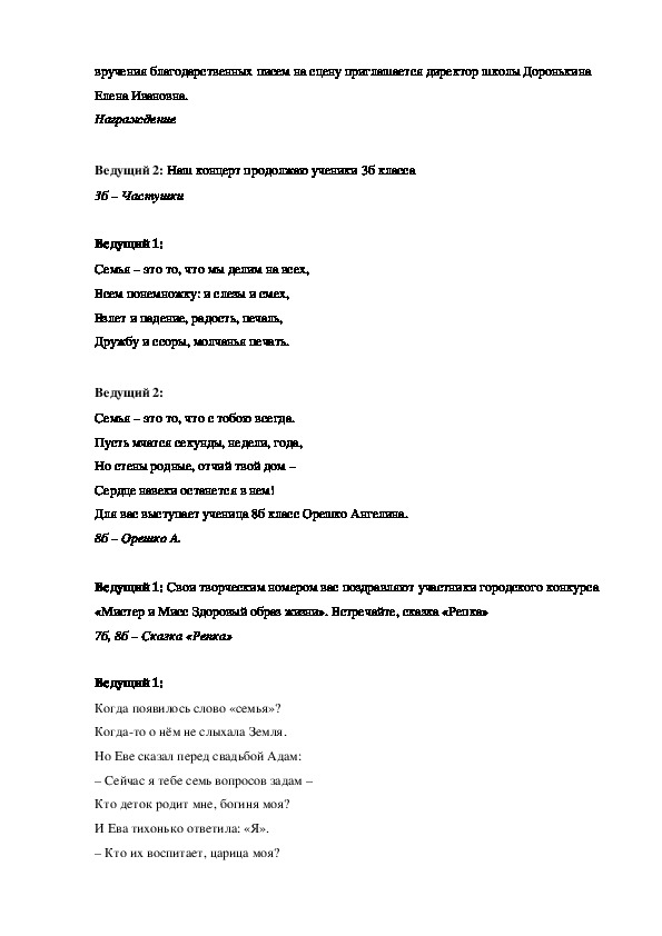 "Сценарий праздника ""Семь Я"" - 15 мая"