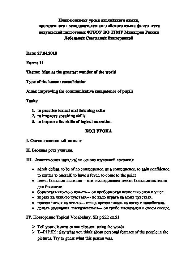 Конспект урока по английскому языку на тему Man as the greatest wonder of the world( 11 класс)