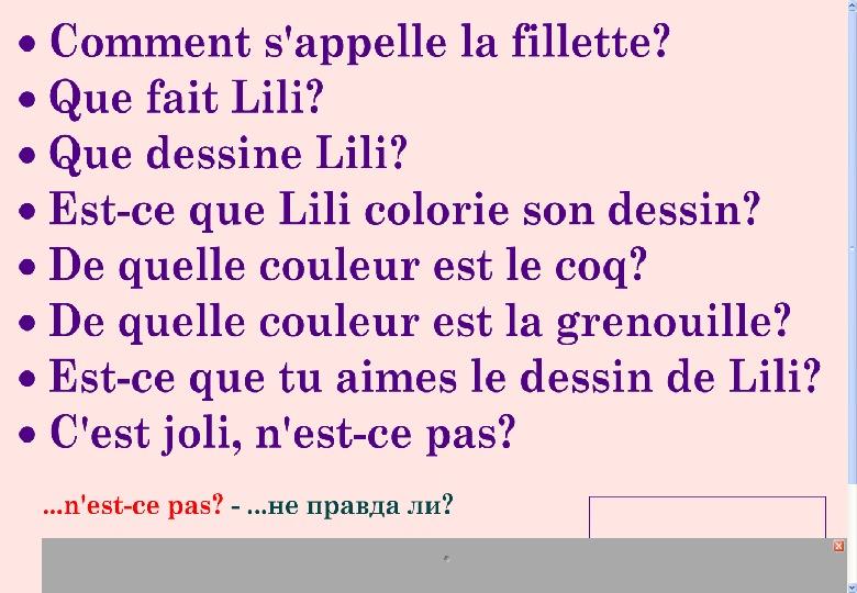 "Презентация по французскому языку на тему ""Цвета-3"" (3 класс, французский язык)"