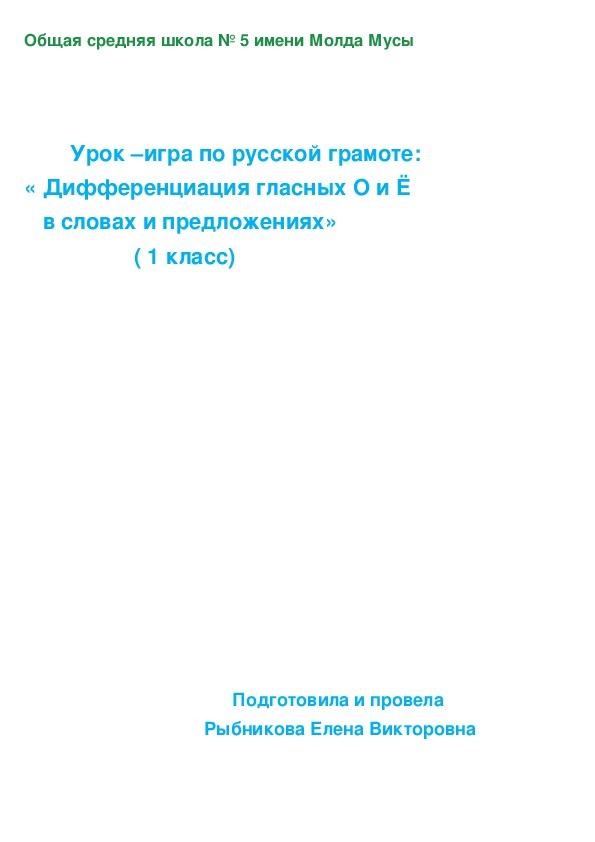 """Урок русского языка :""""Буквы о и ё"""""""