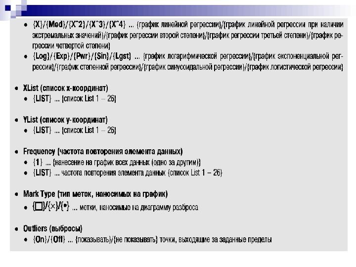 Решение задач по статистике с использованием возможностей применения малых вычислительных средств