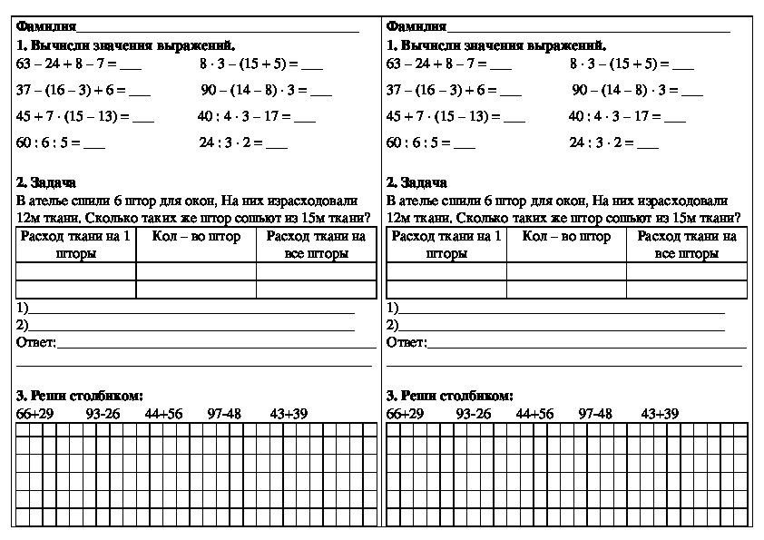 Карточки решение задач 2 класс школа россии надо решить задачу по математике