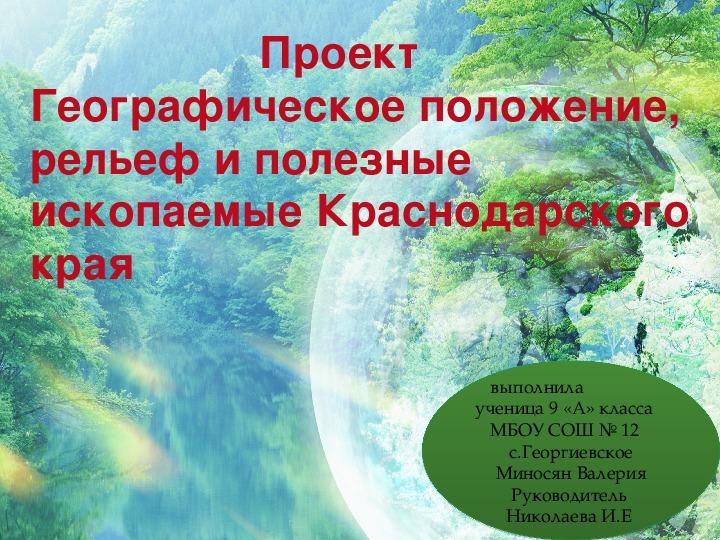"""Презентация """"Географическое положение, рельеф, природные ресурсы Краснодарского края"""""""