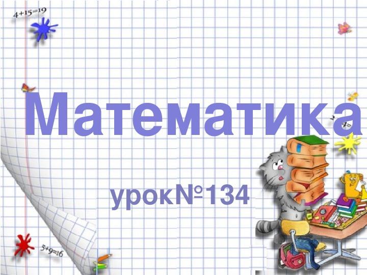 Урок 134. Устные вычисления (Математика 4 класс)