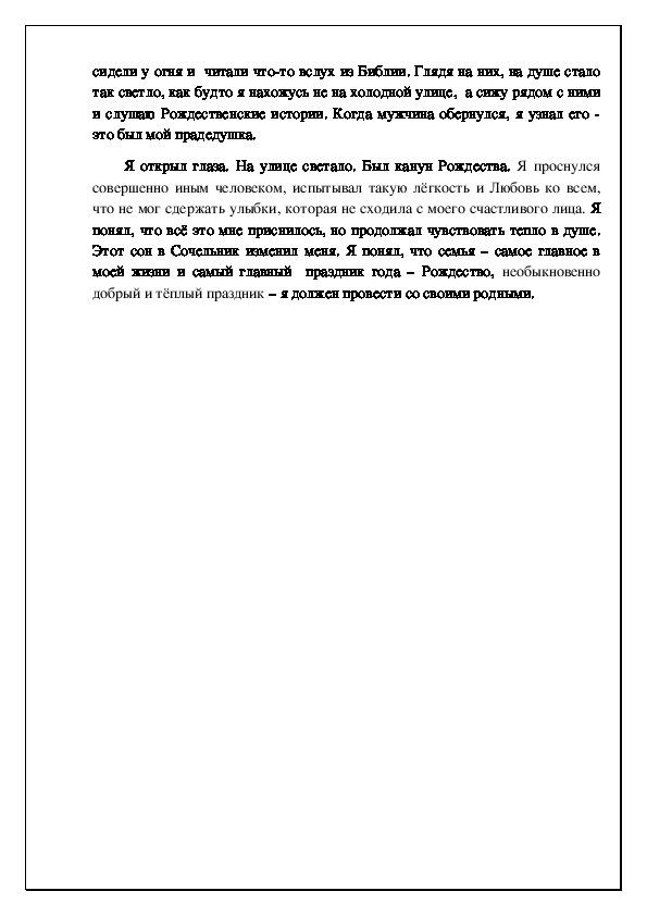 """Творческая работа """"Рождество в моей семье"""" (5 класс, русский язык)"""