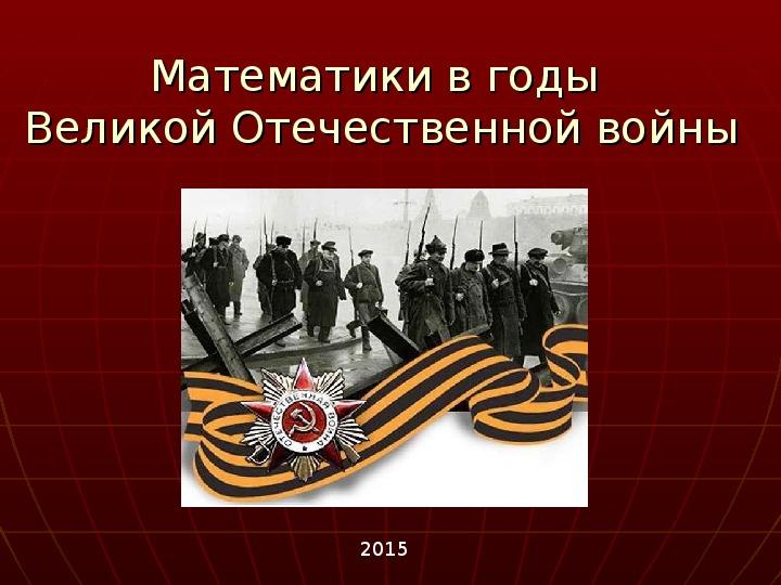 Проект  «Математики в годы Великой Отечественной войны»