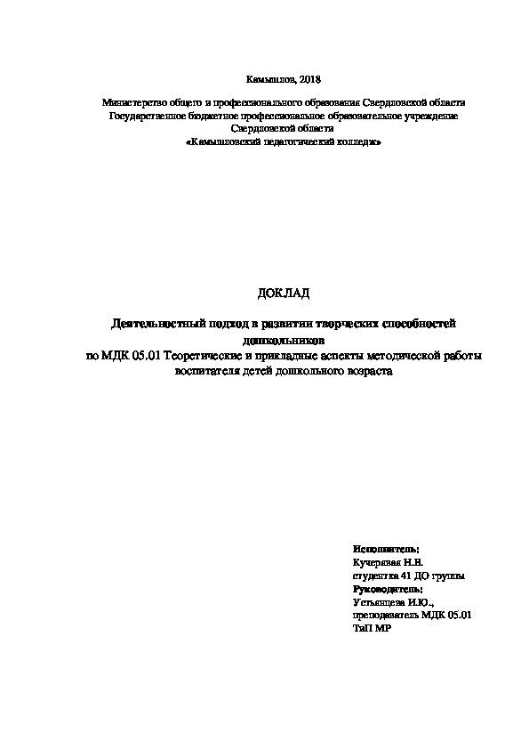 """Доклад """"Деятельностный подход в развитии творческих способностей дошкольников"""""""