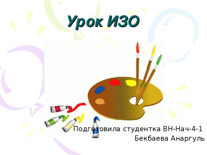 """Презентация по изобразительному искусству на тему """"Дымковская игрушка"""" 3 класс"""