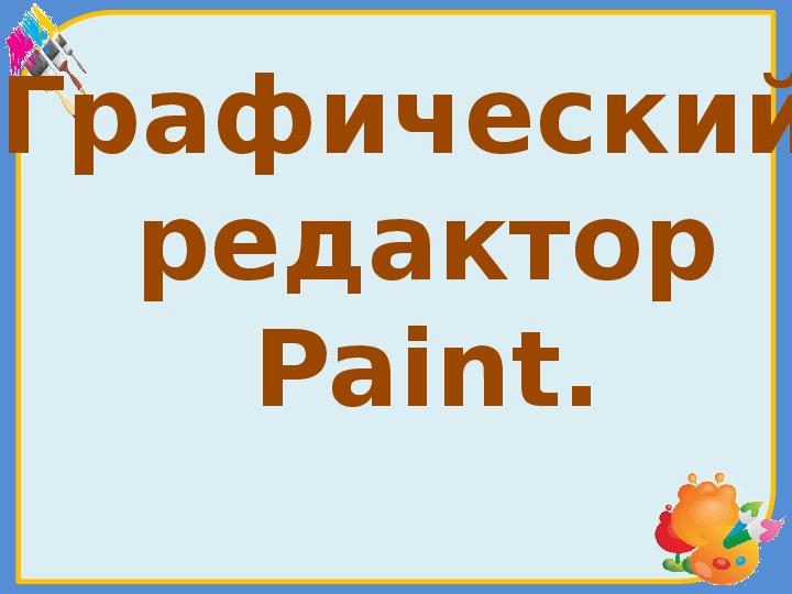 Конспект урока. Графический редактор Paint. Инструменты графического редактора.