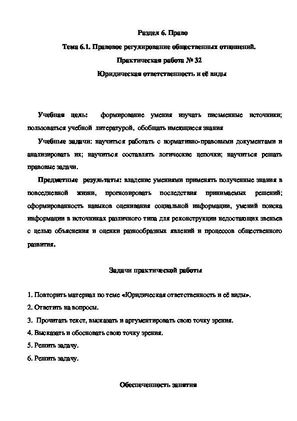 Практическая работа № 32 Юридическая ответственность и её виды