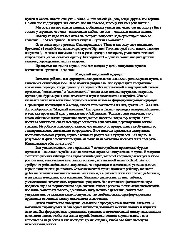 """Статья """"Семейно-нравственное воспитание"""""""