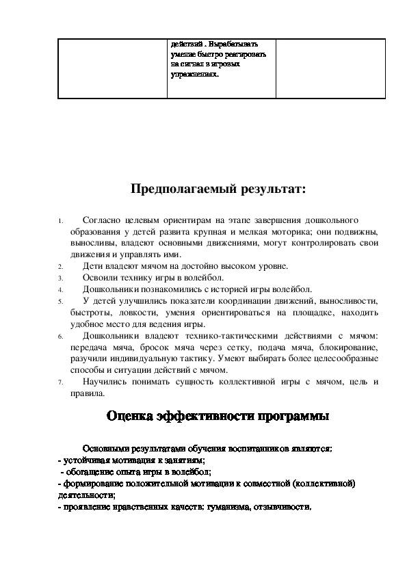 План-программа по волейболу