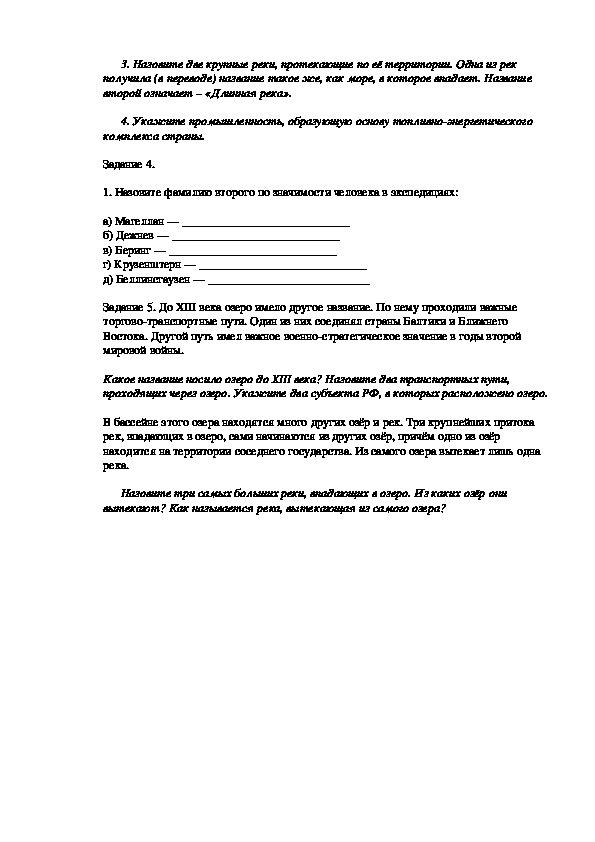 Подготовка к ВОШ 7 класс 3 вариант