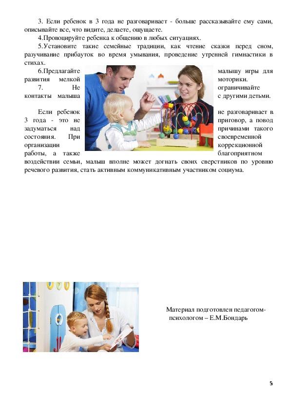Консультация для родителей  - Почему ребенок в 3 года не разговаривает: причины и методы развития речи