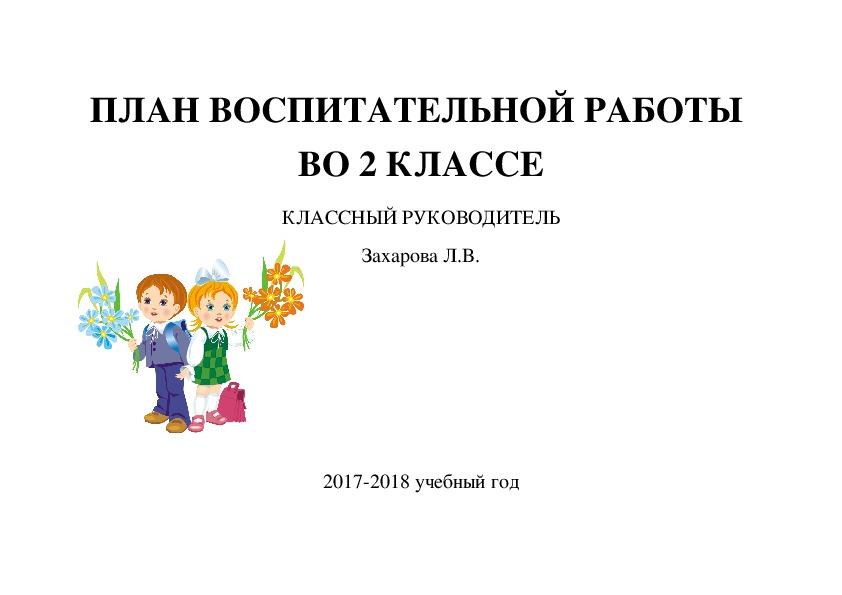 Картинки и надписи воспитательный план