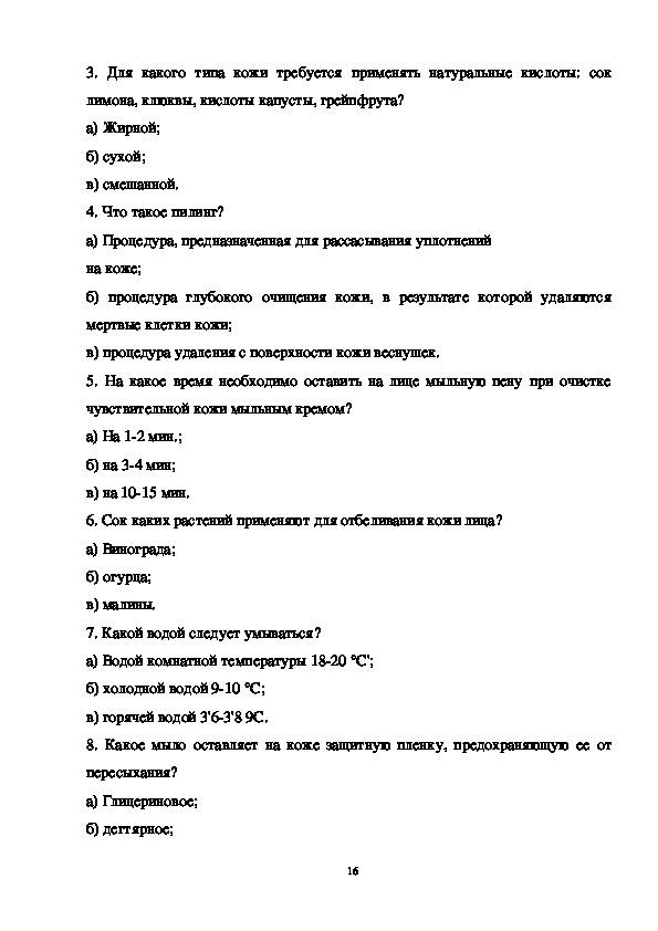 Рабочая программа курса по выбору «Кожа – зеркало здоровья» 9 класс