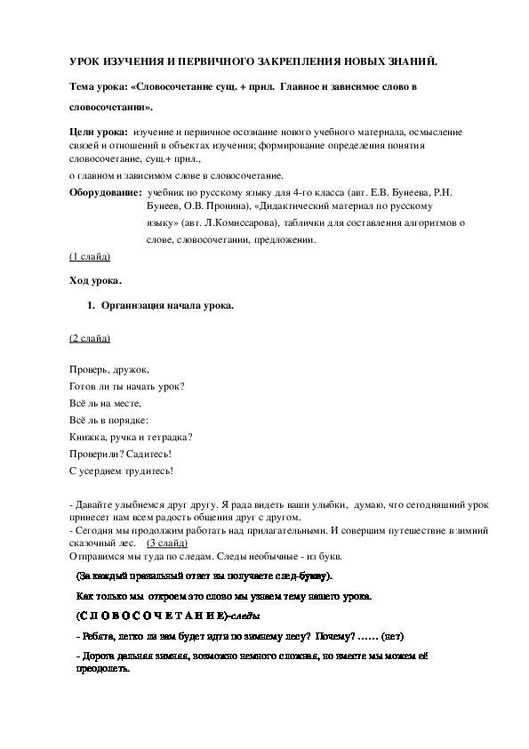 Конспект урока русского языка в 4 классе