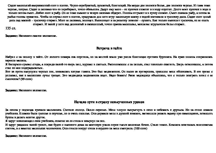 Адаптированная рабочая программа по русскому языку и литературе для 5 класса
