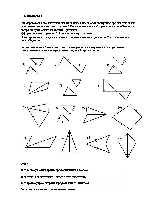 « Признаки равенства  треугольников»