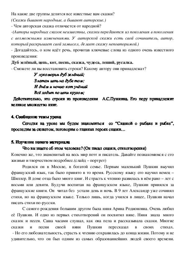 Урок литературного чтения в 4 классе по теме: А.С.Пушкин «Сказка о рыбаке и рыбке»