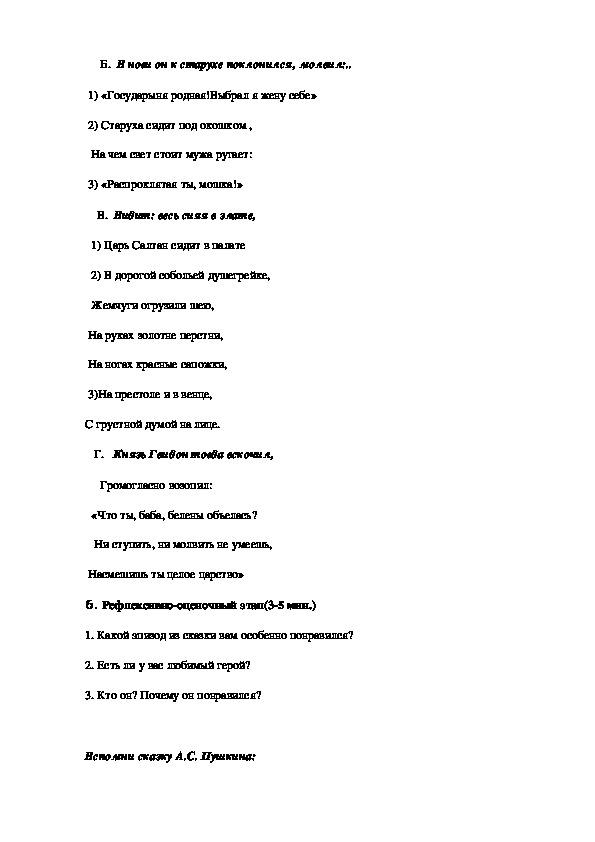 "Конспект урока по чтению на тему ""Произведение  А.С. Пушкина «Сказка о царе Салтане""(3 класс)"