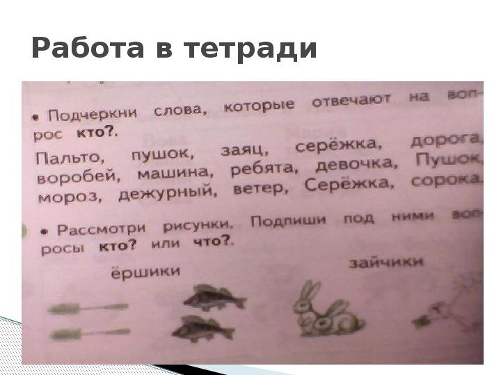 """Презентация по русскому языку """"Слова - названия предметов"""" 2 класс"""