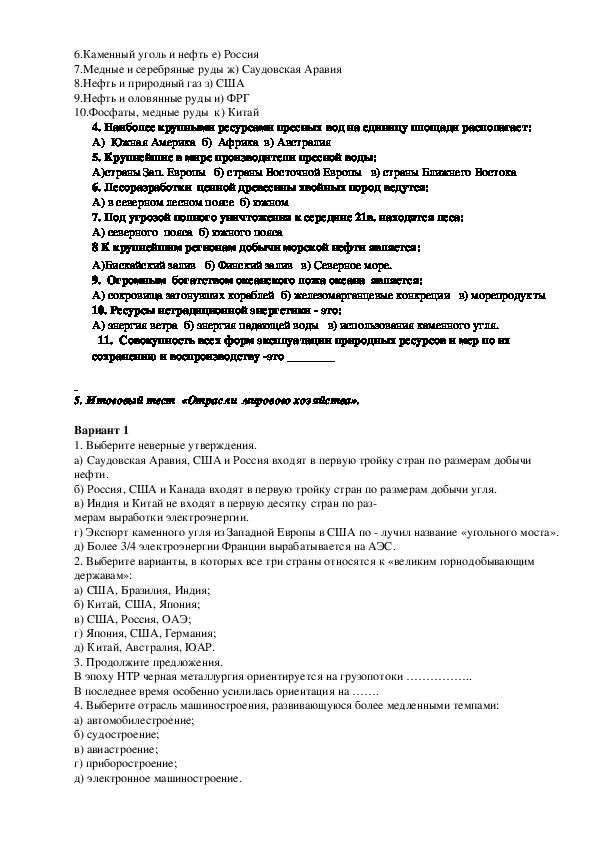 Календарно-тематическое планирование по географии 10 класс, Е.М. Домогацких