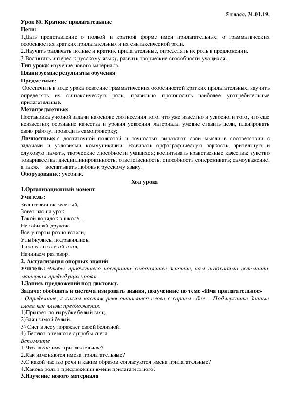 """Урок русского языка в 5 классе """"Краткие имена прилагательные"""""""
