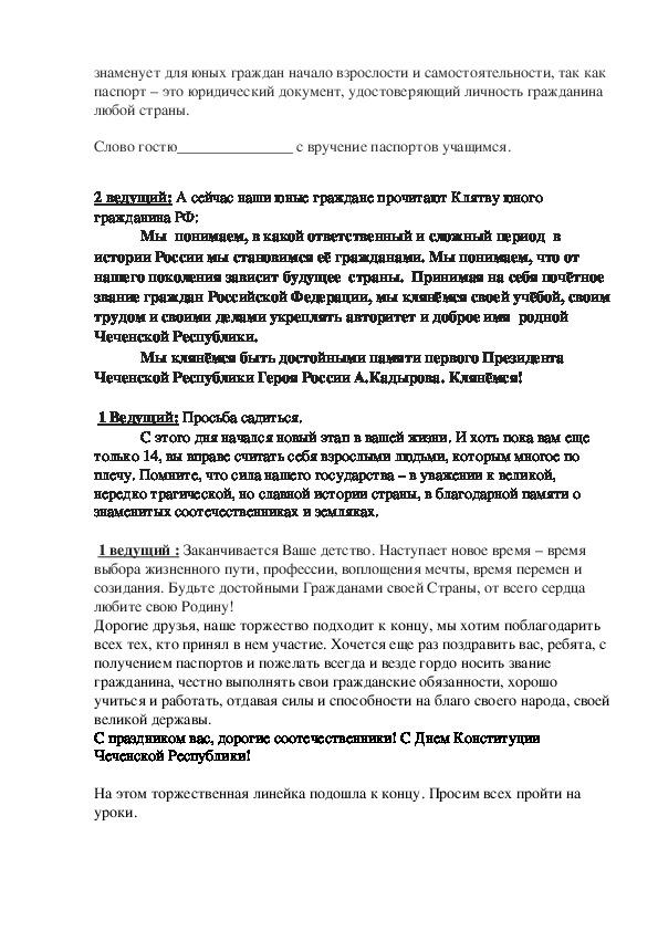 Конституции Чеченской Республики- 14 лет
