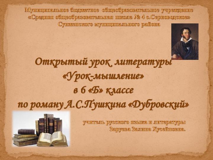 """Открытый урок по теме: """"Добро и зло в романе А.С.Пушкина """"Дубровский"""""""