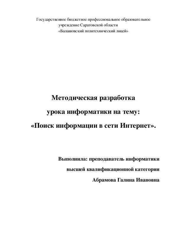"""Методическая разработка урока информатики """"Поиск информации в сети Интернет"""""""