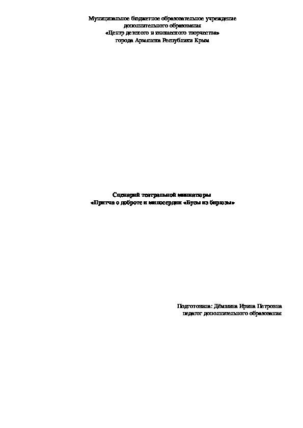 Сценарий театральной миниатюры  «Притча о доброте и милосердии «Бусы из бирюзы»
