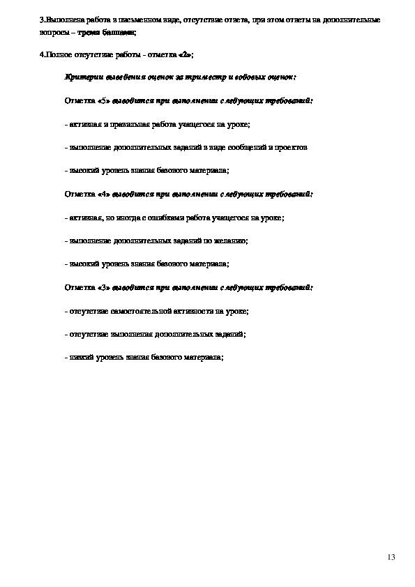 Рабочая программа-« Обществознание» 5 класс