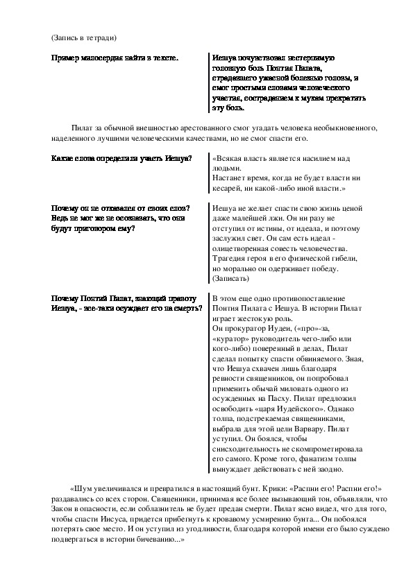"Конспект урока ""Лик Христа в романе М. Булгакова «Мастер и Маргарита»"" 11 класс"