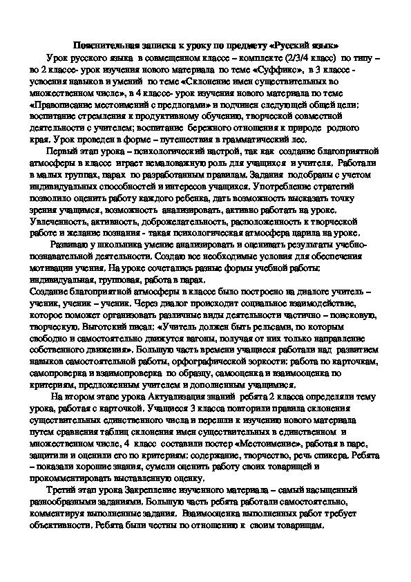 Конспект урока по русскому языку в совмещенном 2/3/4 классе - комплекте: Суффикс (2 класс), Склонение имен существительных во множественном числе (3 класс), Правописание местоимений с предлогами (4 класс)